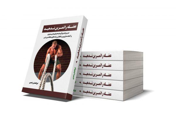 کتاب عضله را تمرین ندهید