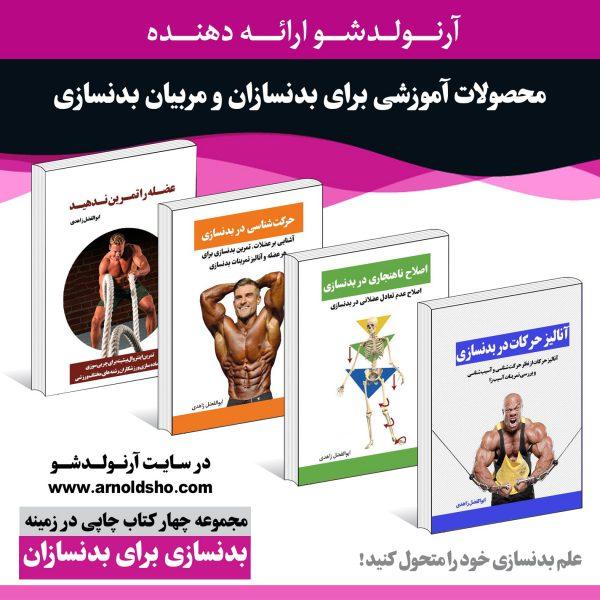 مجموعه کتاب بدنسازی