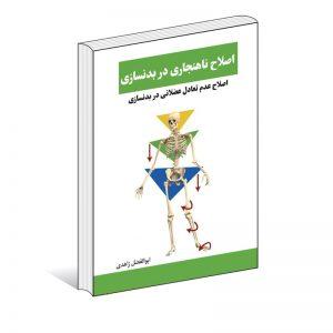 کتاب اصلاح ناهنجاری در بدنسازی