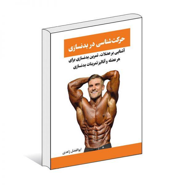 کتاب حرکت شناسی در بدنسازی