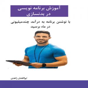 کتاب طراحی تمرین بدنسازی