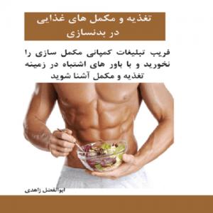 کتاب تغذیه و مکمل های غذایی در بدنسازی