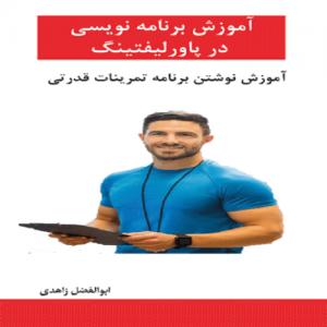 کتاب آموزش برنامه نویسی در پاورلیفتینگ
