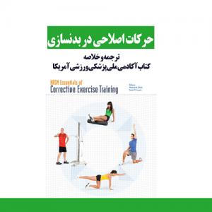 کتاب مبانی آموزش حرکات اصلاحی NASM